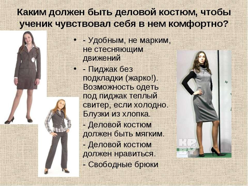 Каким должен быть деловой костюм, чтобы ученик чувствовал себя в нем комфортн...