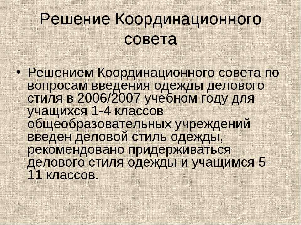 Решение Координационного совета Решением Координационного совета по вопросам ...
