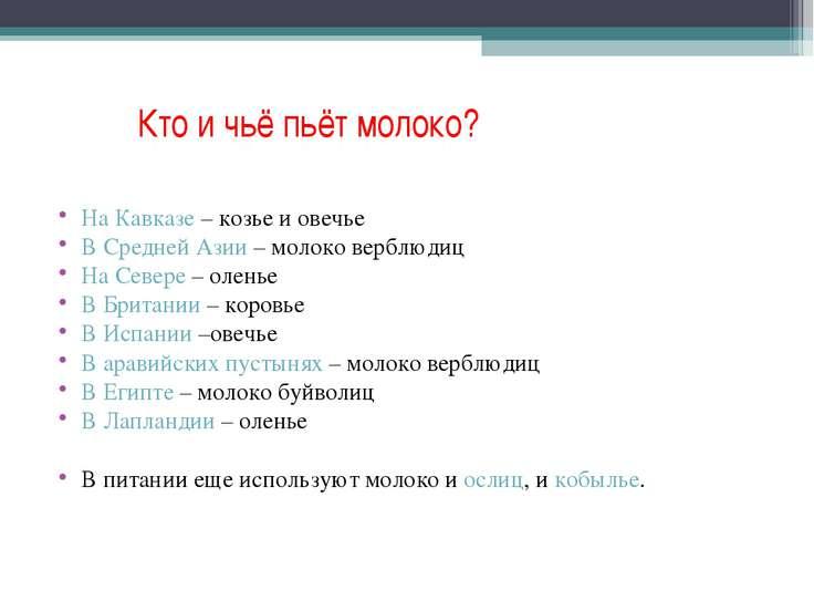 Кто и чьё пьёт молоко? На Кавказе – козье и овечье В Средней Азии – молоко ве...