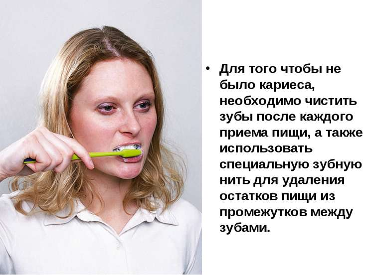 Для того чтобы не было кариеса, необходимо чистить зубы после каждого приема ...