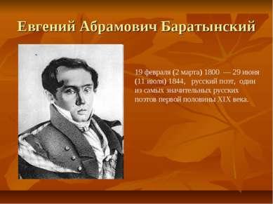 Евгений Абрамович Баратынский 19 февраля (2 марта) 1800 — 29 июня (11 июля) 1...