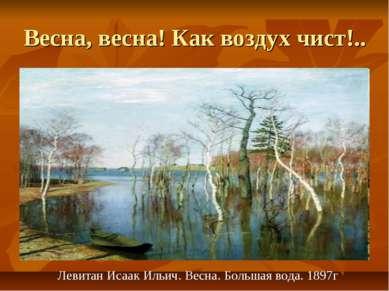 Весна, весна! Как воздух чист!.. Левитан Исаак Ильич. Весна. Большая вода. 1897г