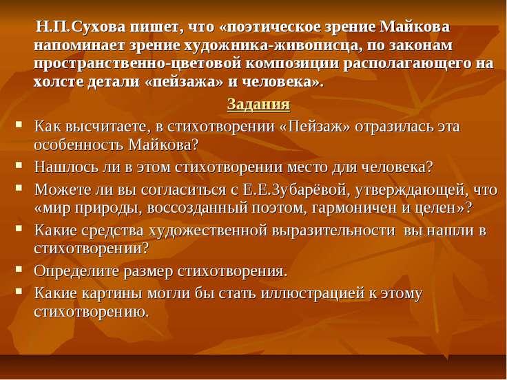 Н.П.Сухова пишет, что «поэтическое зрение Майкова напоминает зрение художника...