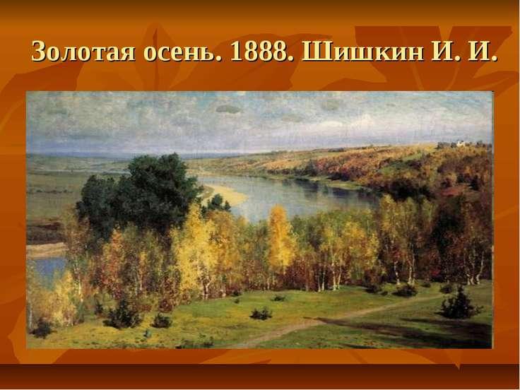 Золотая осень. 1888. Шишкин И. И.