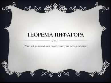 ТЕОРЕМА ПИФАГОРА Одно из величайших творений ума человечества