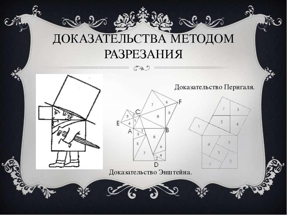 ДОКАЗАТЕЛЬСТВА МЕТОДОМ РАЗРЕЗАНИЯ Доказательство Энштейна. Доказательство Пер...
