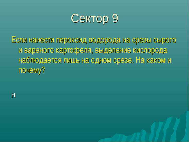 Сектор 9 Если нанести пероксид водорода на срезы сырого и вареного картофеля,...