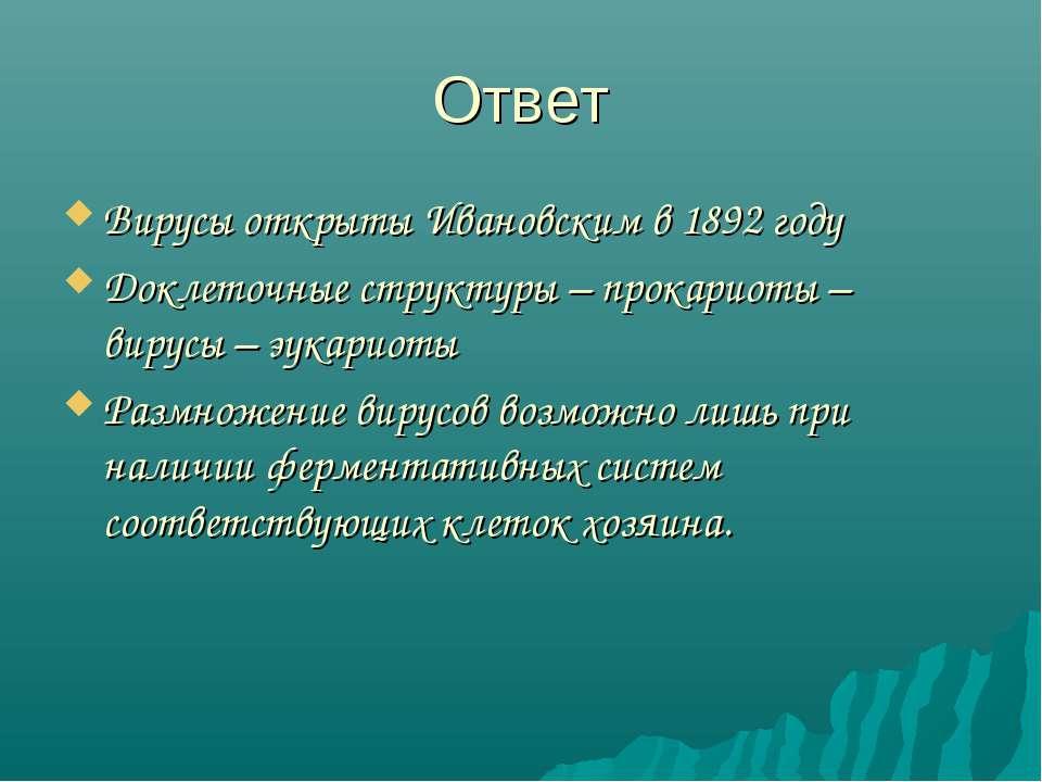 Ответ Вирусы открыты Ивановским в 1892 году Доклеточные структуры – прокариот...