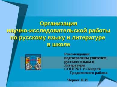 Организация научно-исследовательской работы по русскому языку и литературе в ...