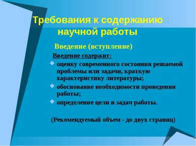 Требования к содержанию научной работы Введение (вступление) Введение содержи...