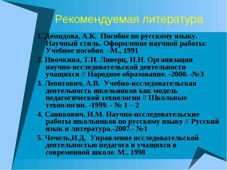 Рекомендуемая литература 1. Демидова, А.К. Пособие по русскому языку. Научный...