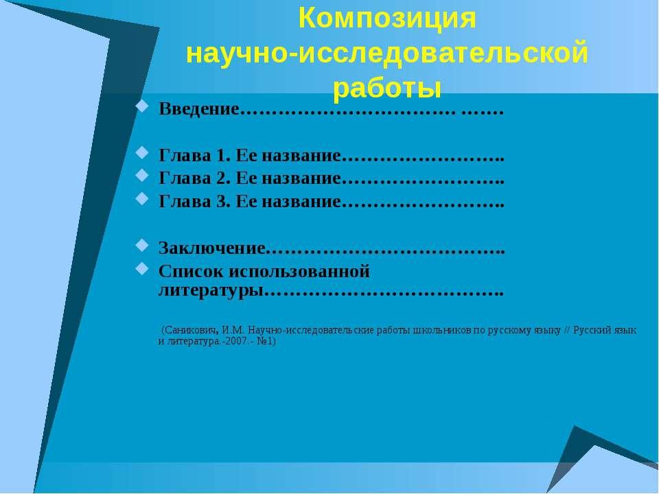 Композиция научно-исследовательской работы Введение……………………………. ……. Глава 1. ...