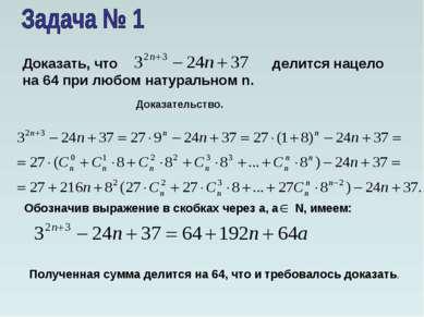 Доказать, что делится нацело на 64 при любом натуральном n. Доказательство. О...