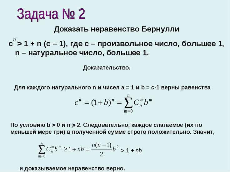 Доказать неравенство Бернулли c > 1 + n (c – 1), где с – произвольное число, ...