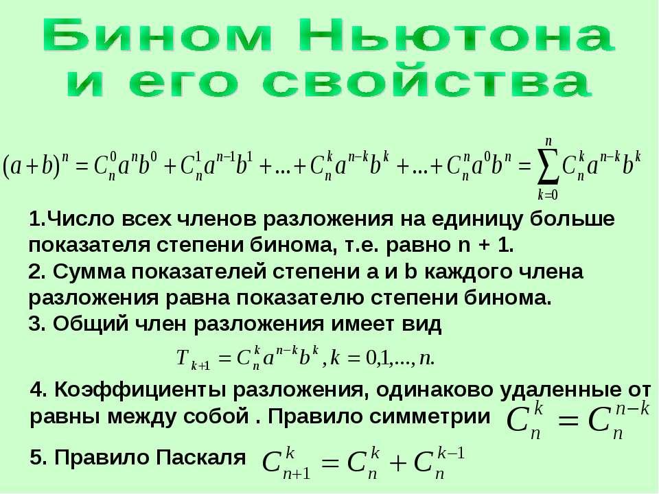 1.Число всех членов разложения на единицу больше показателя степени бинома, т...