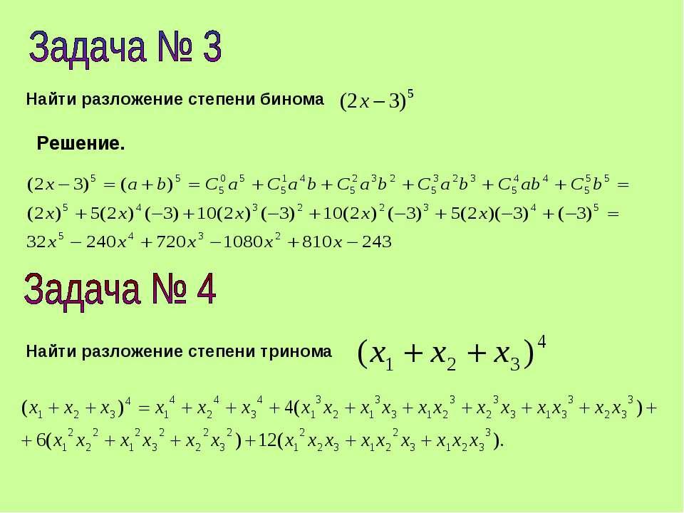 Найти разложение степени бинома Решение. Найти разложение степени тринома
