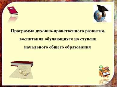 Программа духовно-нравственного развития, воспитания обучающихся на ступени н...