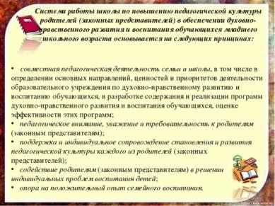 Система работы школы по повышению педагогической культуры родителей (законных...