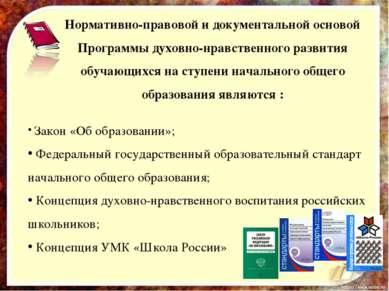 Закон «Об образовании»; Федеральный государственный образовательный стандарт ...