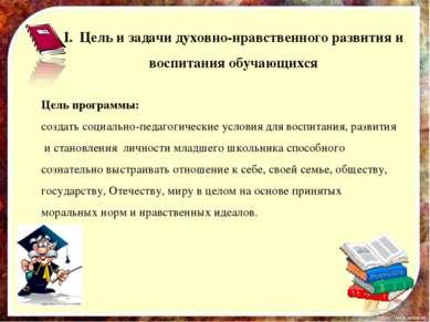 Цель программы: создать социально-педагогические условия для воспитания, разв...