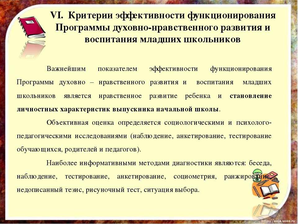 VI. Критерии эффективности функционирования Программы духовно-нравственного ...