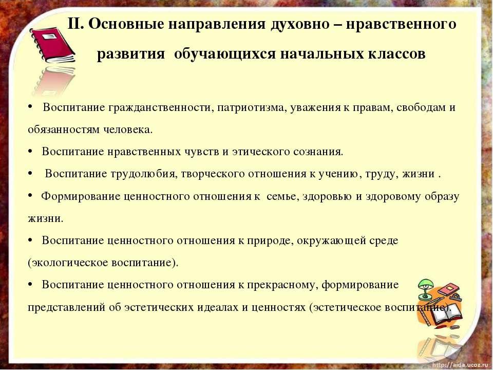 II. Основные направления духовно – нравственного развития обучающихся начальн...