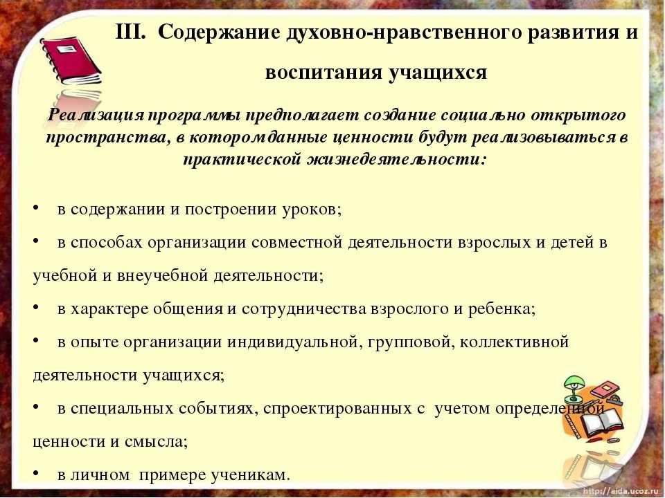III. Содержание духовно-нравственного развития и воспитания учащихся Реализа...