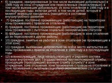 6) граждане, эвакуированные (в том числе выехавшие добровольно) в 1986 году и...