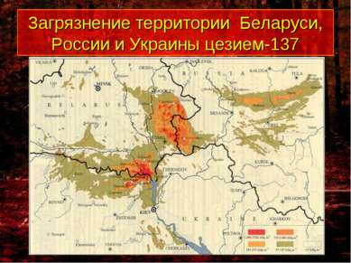 Загрязнение территории Беларуси, России и Украины цезием-137
