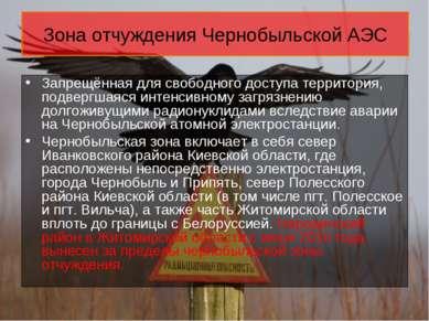Зона отчуждения Чернобыльской АЭС Запрещённая для свободного доступа территор...