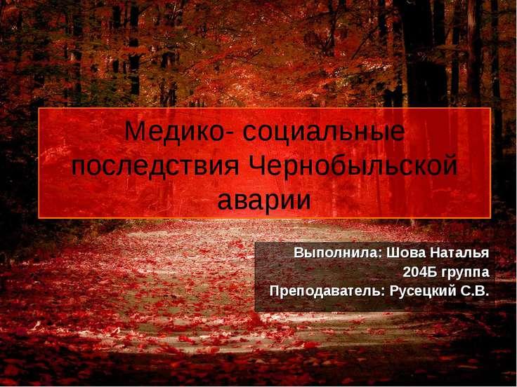 Медико- социальные последствия Чернобыльской аварии Выполнила: Шова Наталья 2...