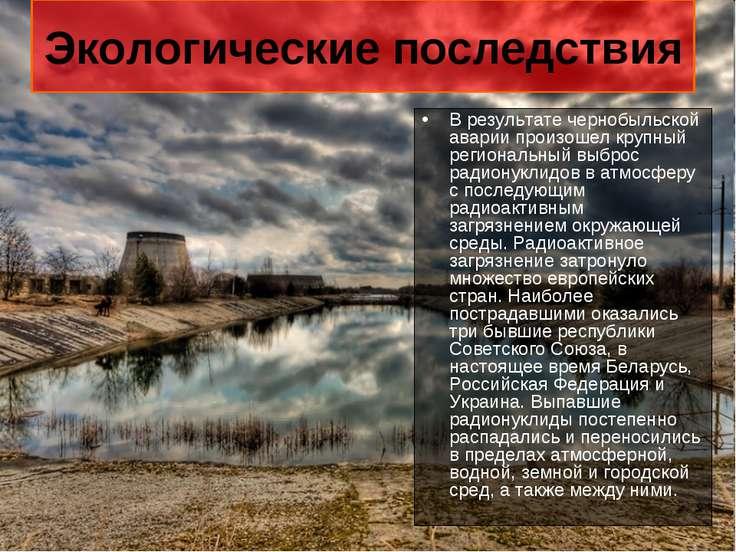 Экологические последствия В результате чернобыльской аварии произошел крупный...