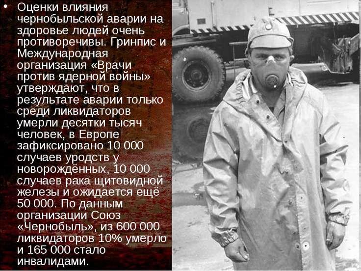 Оценки влияния чернобыльской аварии на здоровье людей очень противоречивы. Гр...