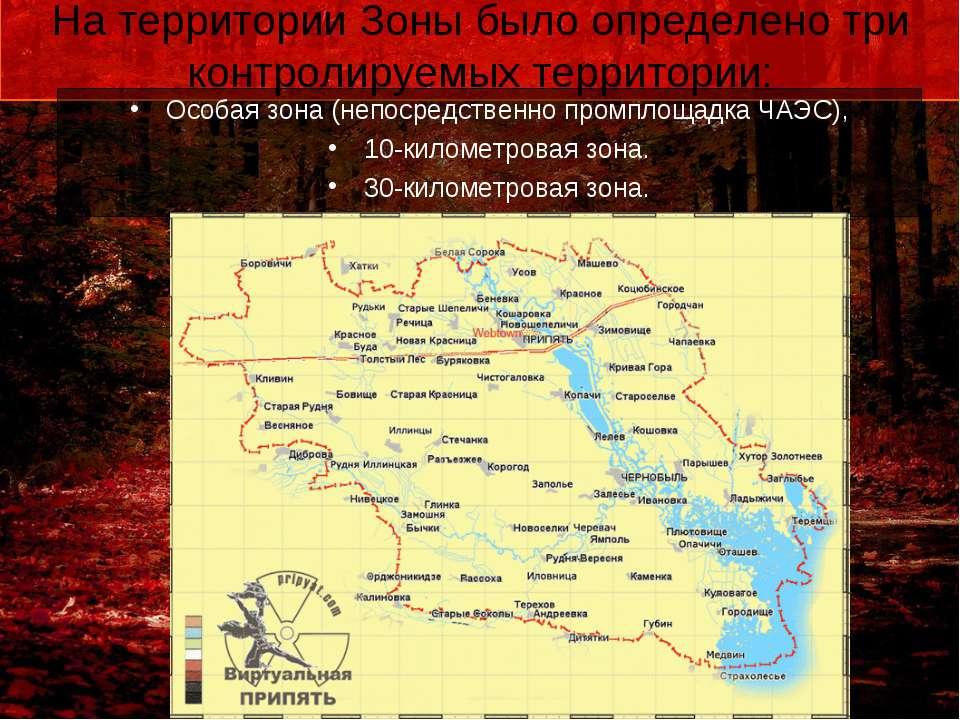 На территории Зоны было определено три контролируемых территории: Особая зона...