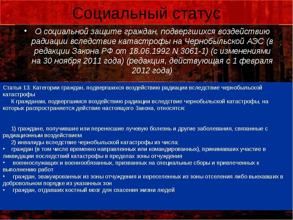 Социальный статус О социальной защите граждан, подвергшихся воздействию радиа...