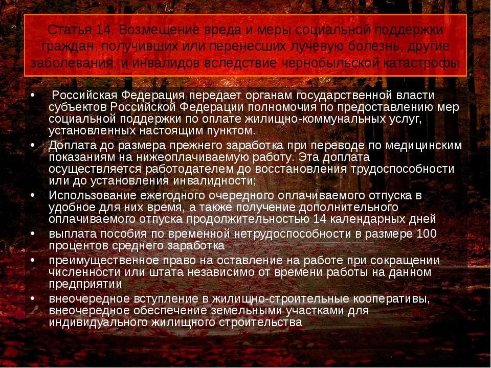 Статья 14. Возмещение вреда и меры социальной поддержки граждан, получивших и...
