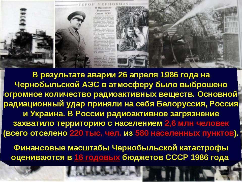 В результате аварии 26 апреля 1986 года на Чернобыльской АЭС в атмосферу было...