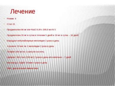 Лечение Режим II Стол 15 Преднизолон 90 мг в/в+NaCl 0,9%-200,0 мл N 5 Предниз...