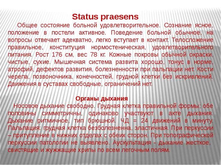 Status prаesens Общее состояние больной удовлетворительное. Сознание ясное, п...
