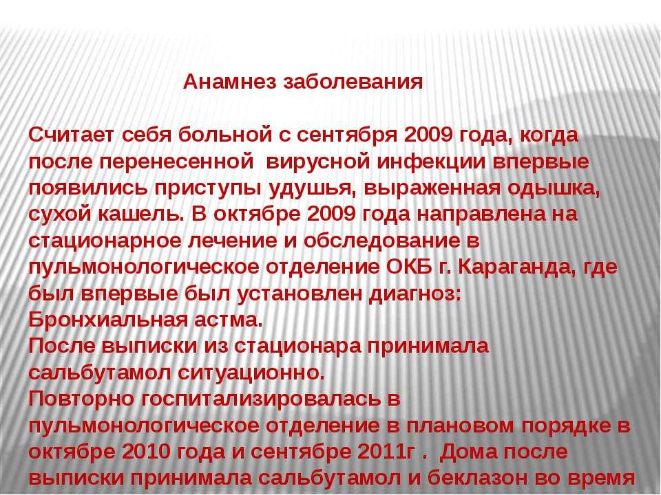 Анамнез заболевания Считает себя больной с сентября 2009 года, когда после пе...
