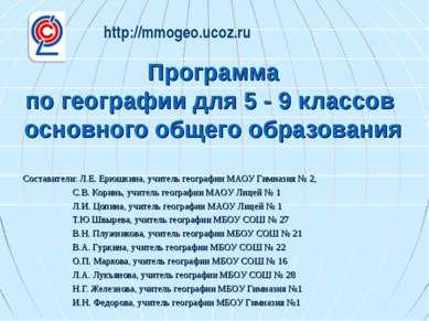 Программа по географии для 5 - 9 классов основного общего образования Состави...