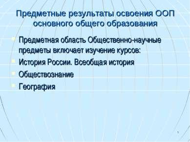 Предметные результаты освоения ООП основного общего образования Предметная об...