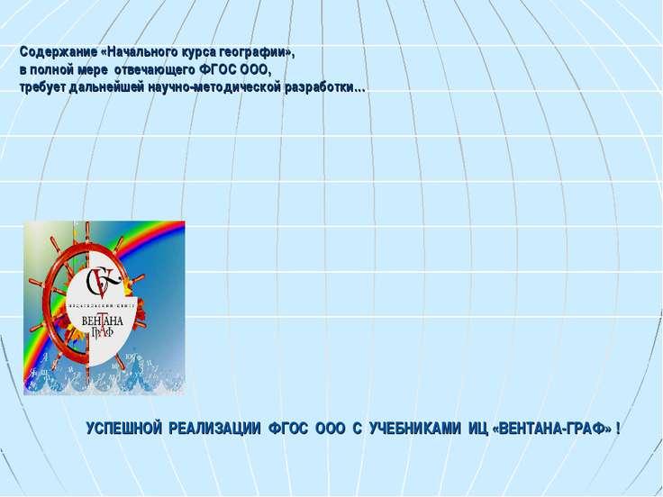 Содержание «Начального курса географии», в полной мере отвечающего ФГОС ООО, ...