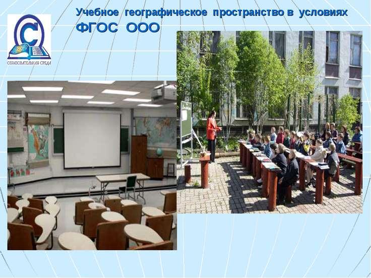 Учебное географическое пространство в условиях ФГОС ООО