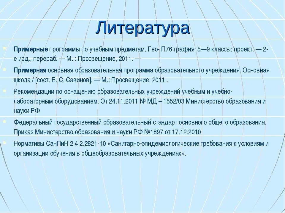 Литература Примерные программы по учебным предметам. Гео- П76 графия. 5—9 кла...