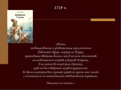 1719 г. «Жизнь, необыкновенные и удивительные приключения Робинзона Крузо, мо...