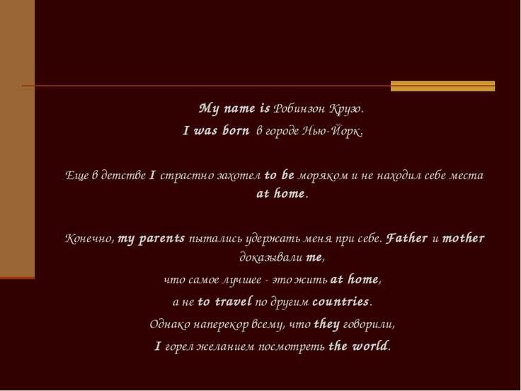 My name is Робинзон Крузо. I was born в городе Нью-Йорк. Еще в детстве I стра...