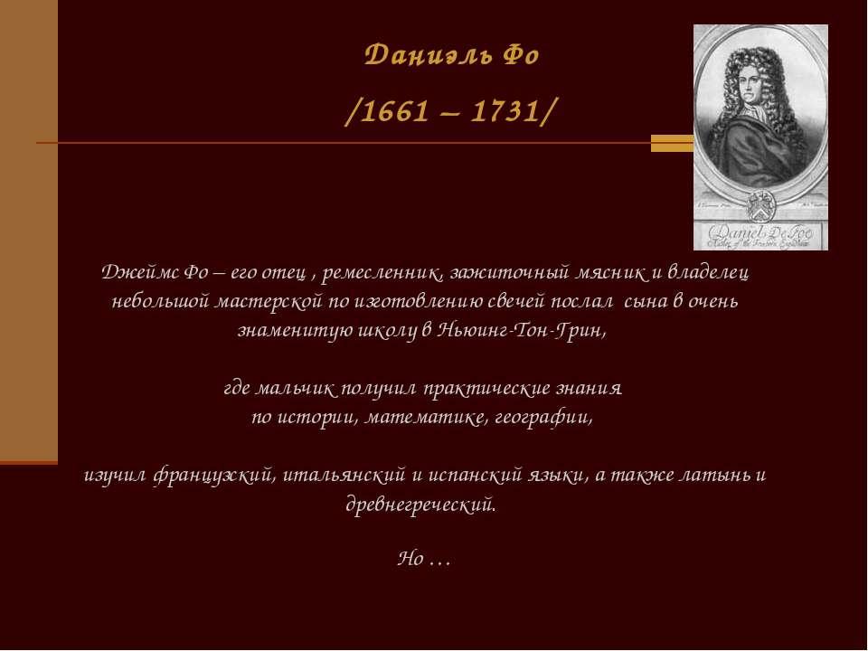 Даниэль Фо /1661 – 1731/ Джеймс Фо – его отец , ремесленник, зажиточный мясни...