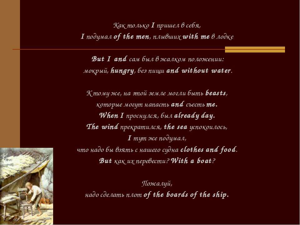 Как только I пришел в себя, I подумал of the men, плывших with me в лодке But...