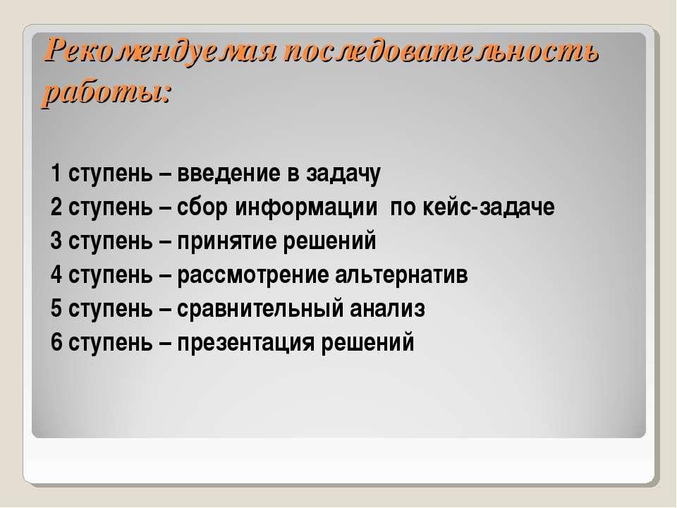 Рекомендуемая последовательность работы: 1 ступень – введение в задачу 2 ступ...